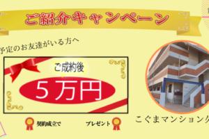 ご紹介キャンペーン 成約で紹介者様に5万円贈呈